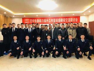 成都航空、西藏航空班组建设研讨会召开