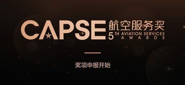CAPSE航空服务奖评选活动启动