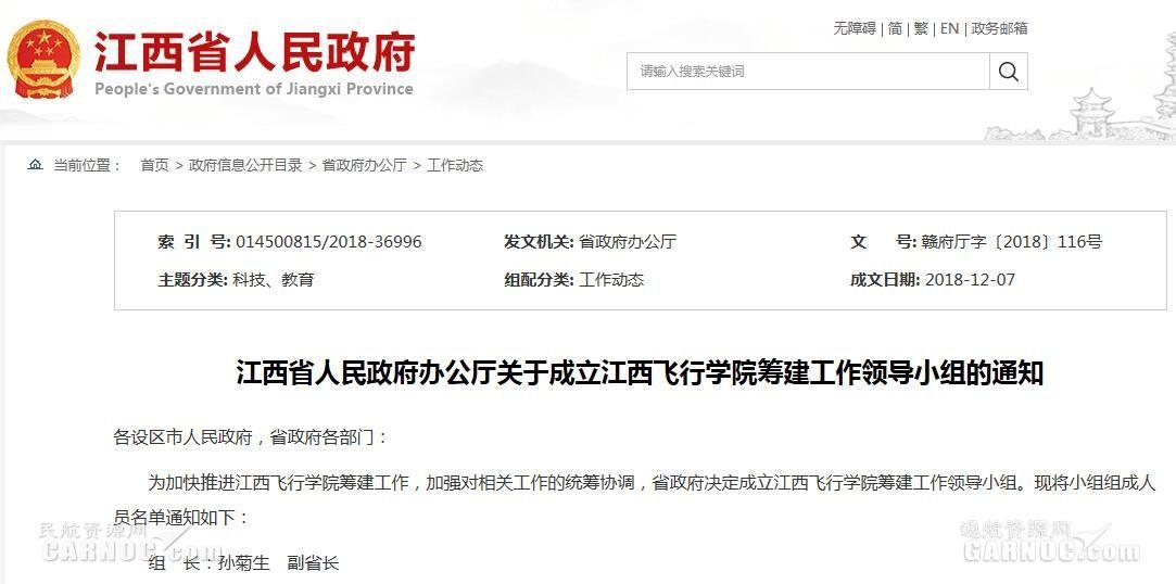 江西省成立江西飞行学院筹建工作领导小组