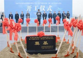 国航天府国际机场基地工程开工建设