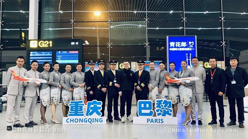 重庆—巴黎航线今日凌晨实现首飞