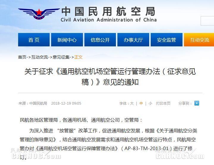 《通用航空机场空管运行管理办法》征求意见