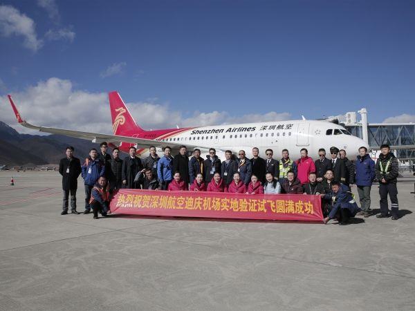 深航完成迪慶機場A319機型實地驗證試飛工作