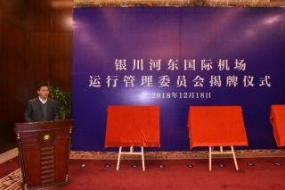銀川河東國際機場運行管理委員會正式成立