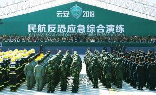 云安2018民航反恐应急综合演练19日在穗举行