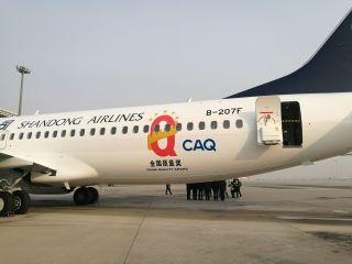 """山航""""全国质量奖号""""飞机亮相,首航济南=深圳"""