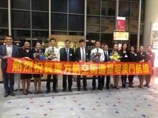 东航云南正式开通云南省首条直飞澳门航线