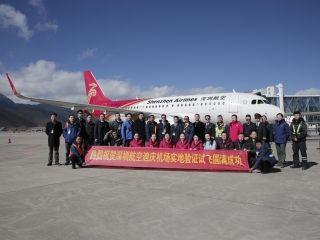 深航完成迪庆机场A319机型实地验证试飞工作
