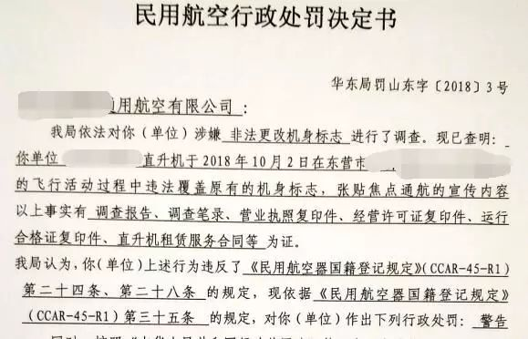 非法更改机身标志!通航企业被华东局处罚