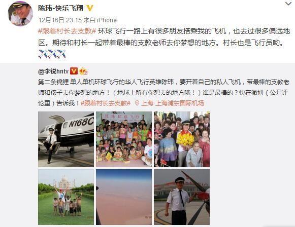 陈玮微博截图。