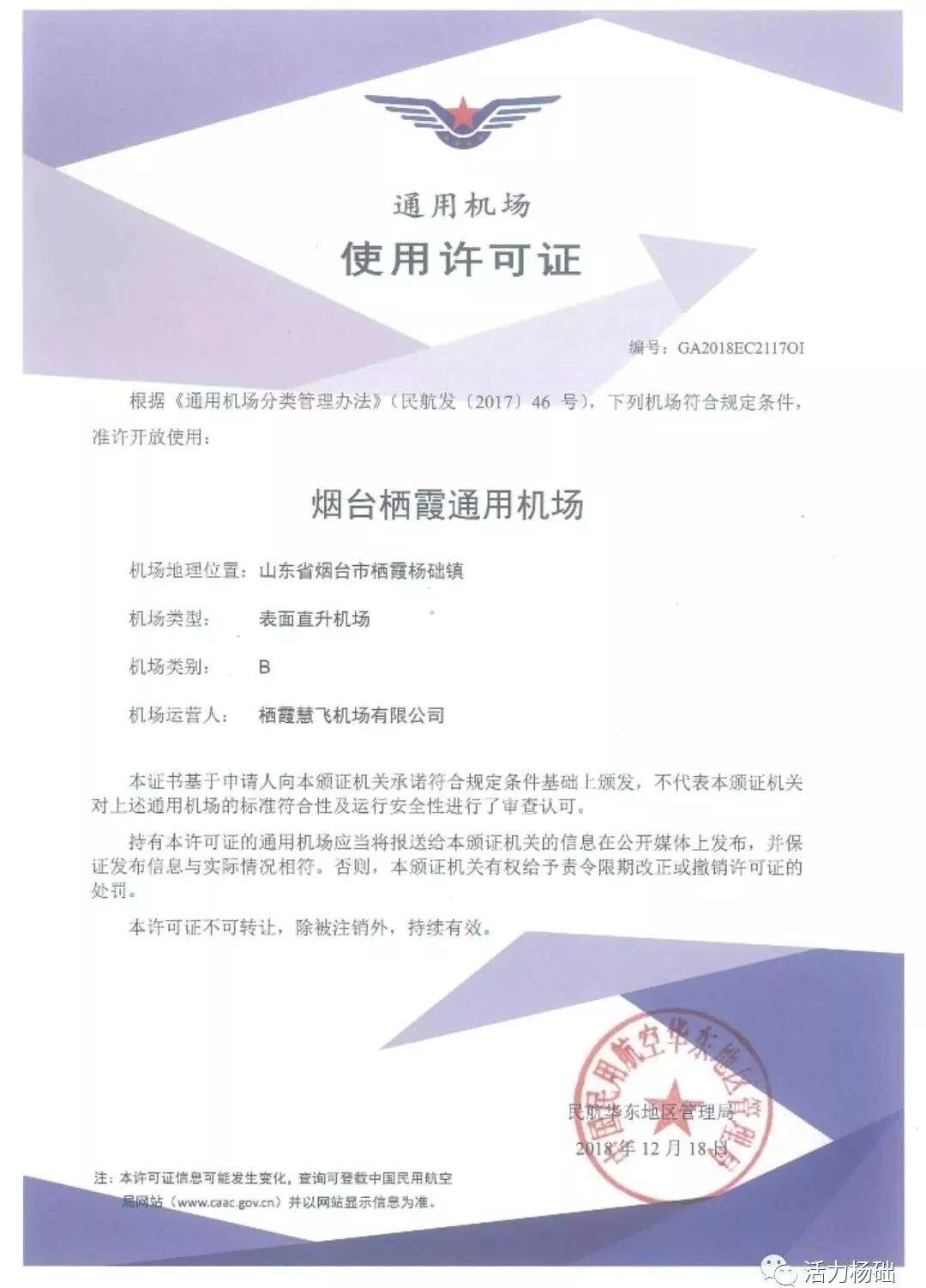 烟台栖霞通用机场获颁B类使用许可证