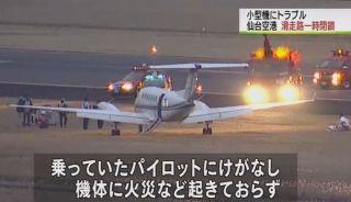 美男子驾私人飞机冲出跑道 仙台机场28航班取消
