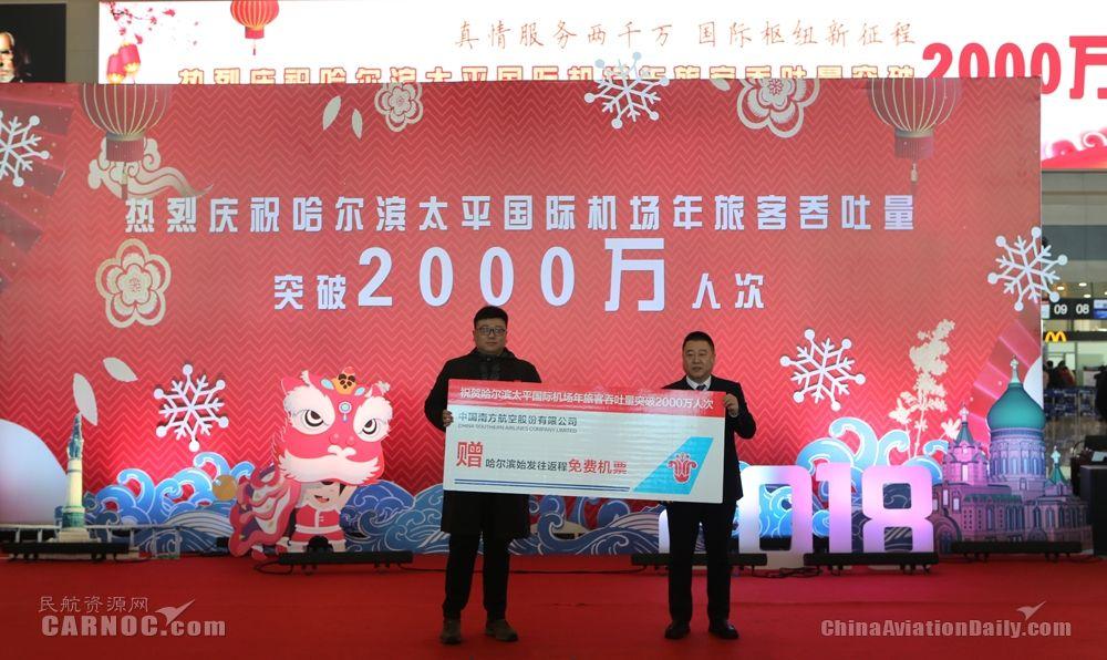 哈尔滨太平机场年旅客吞吐量突破2000万人次