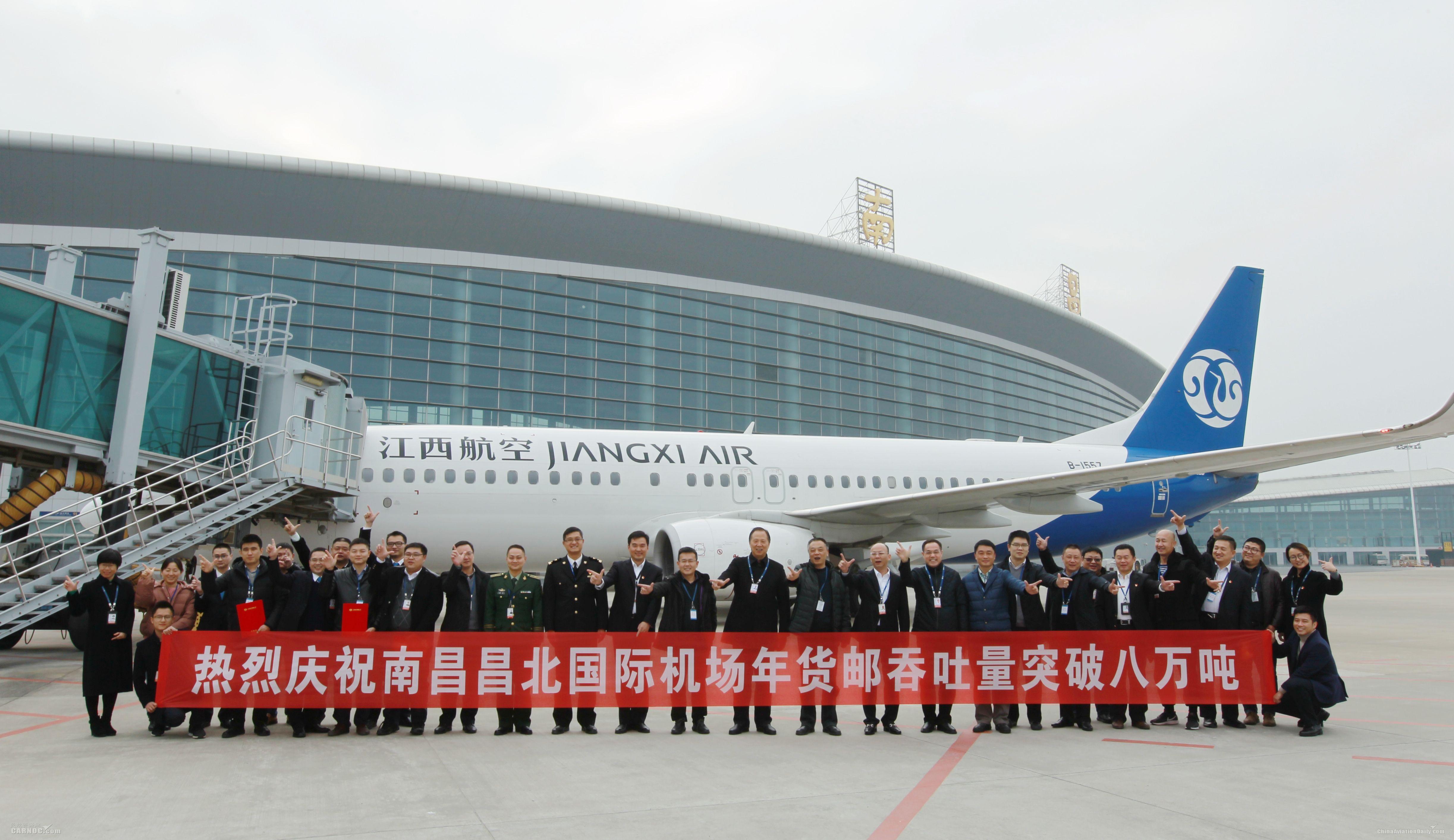 南昌昌北国际机场年货邮吞吐量突破8万吨