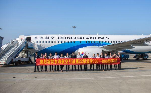東海航空引進第22架波音737-800型客機