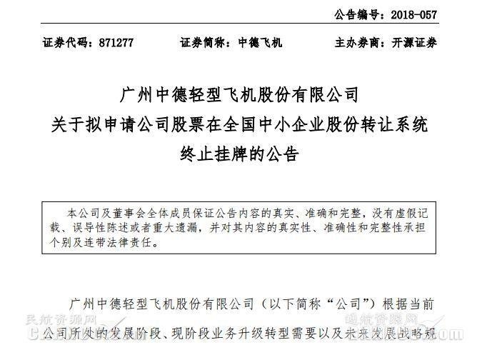 又一家!广州中德飞机拟申请新三板终止挂牌