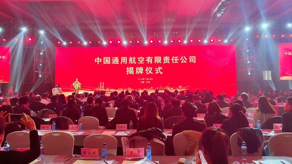 中國通用航空有限責任公司揭牌