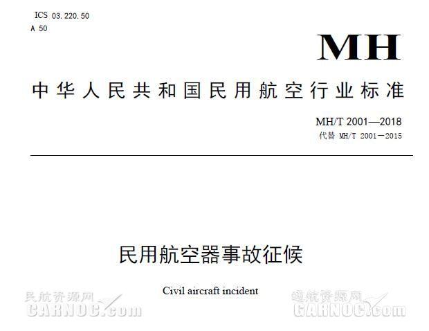 民航局发布《民用航空器事故征候2001-2018》