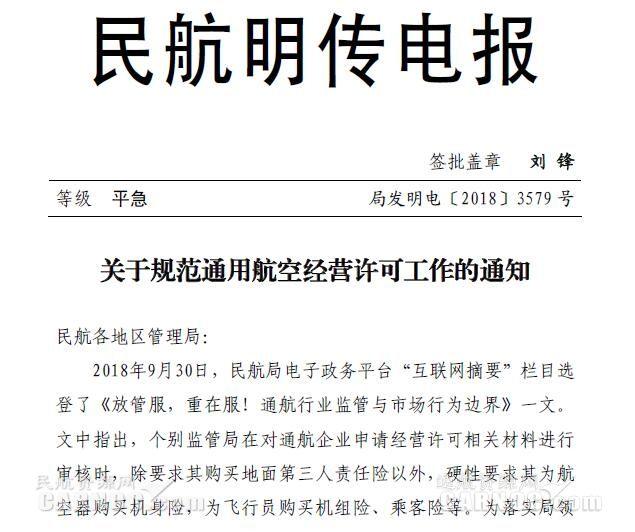 民航局:通航行政审批不得擅自增加行政许可条件