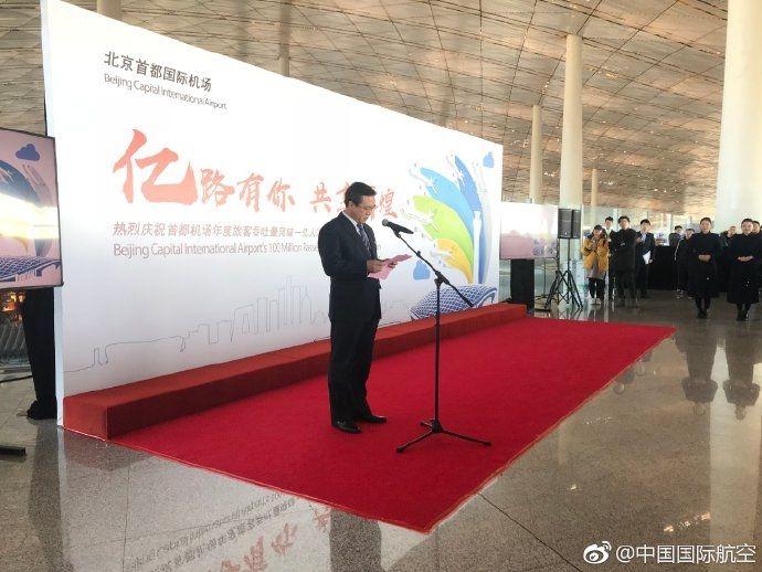 中航集团副总经理马崇贤致辞  图@国航微博