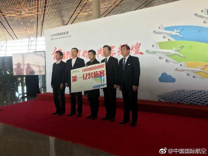 第1亿名旅客  图@国航微博