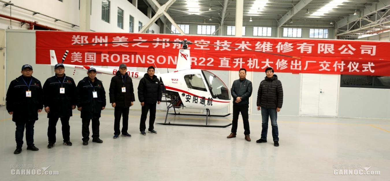鄭州美之邦航空完成R22直升機大修出廠交付