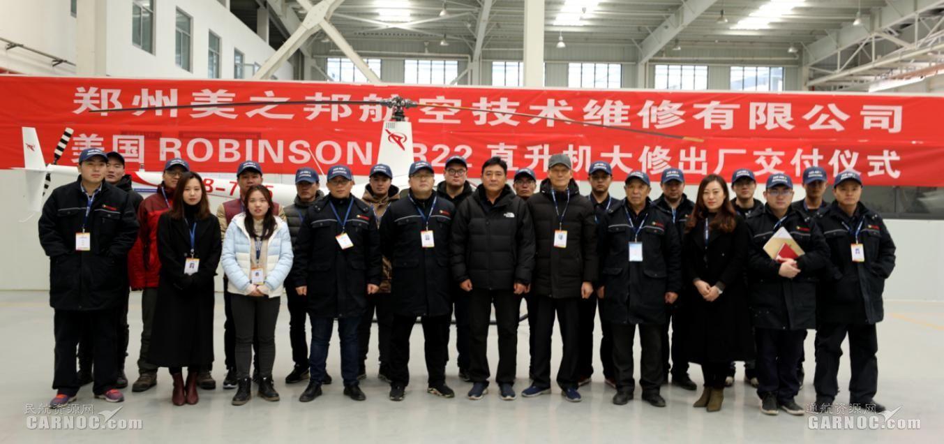 郑州美之邦航空技术维修有限公司技术团队全体人员。美之邦供图