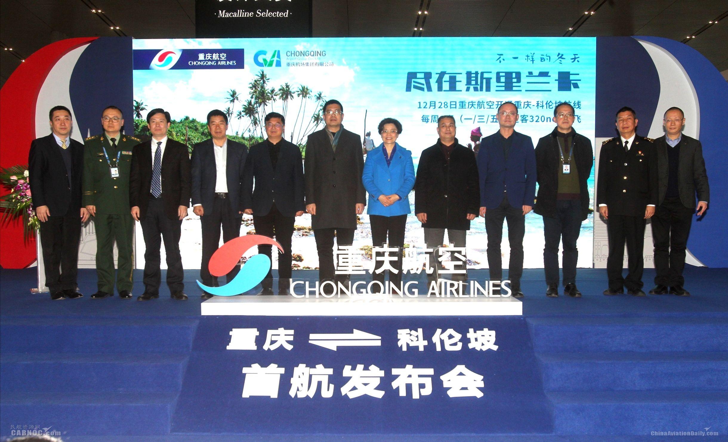 重庆航空开通重庆直飞科伦坡航线