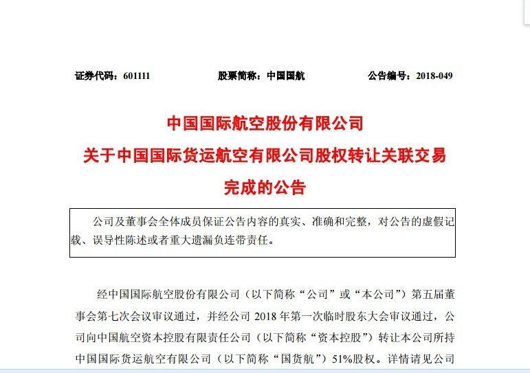 中国国航完成出售国货航51%股权事项