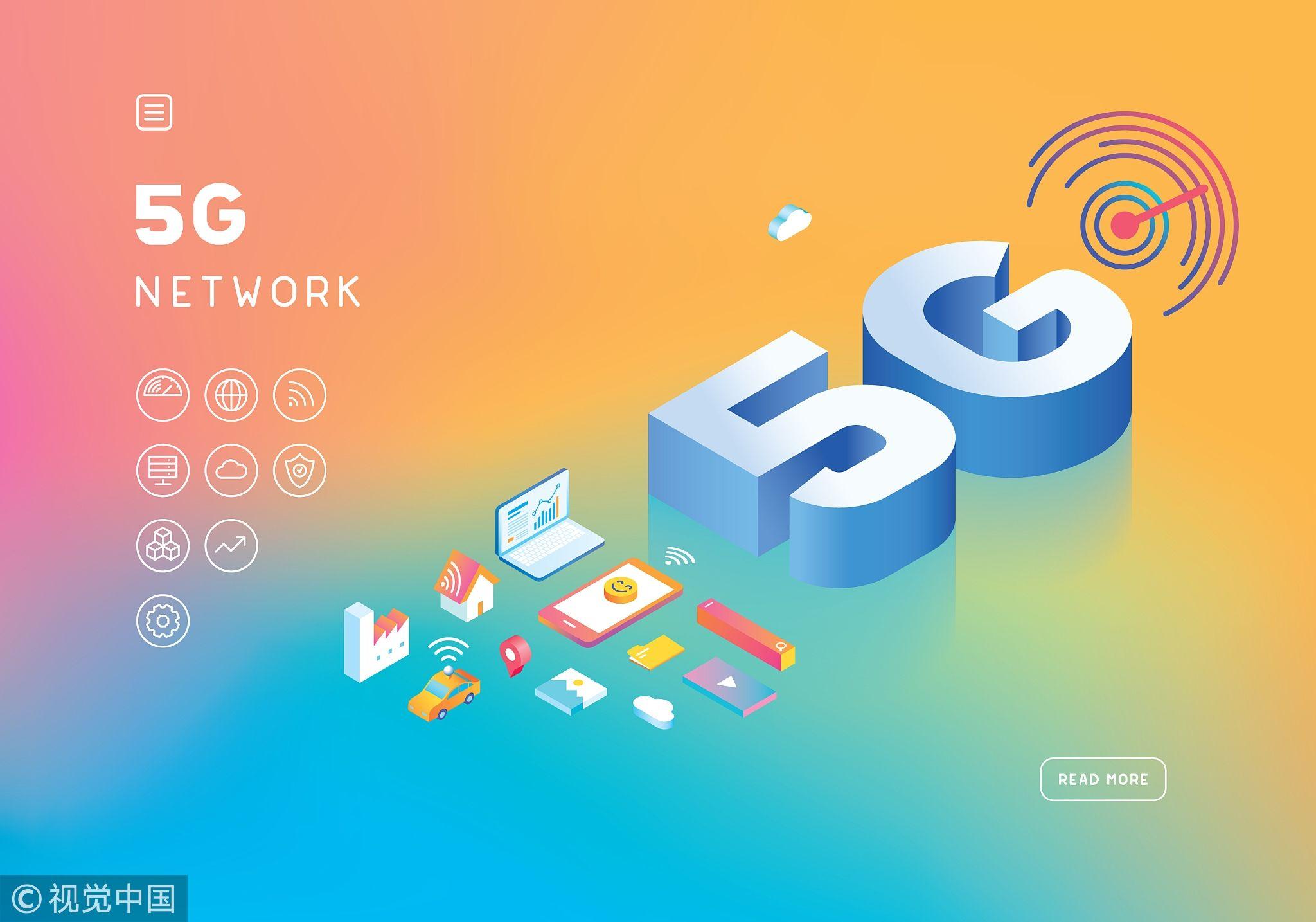 工信部:今年年中有望出现较好的5G商用终端