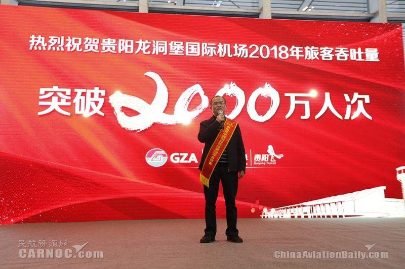 贵阳龙洞堡机场年旅客吞吐量突破2000万人次