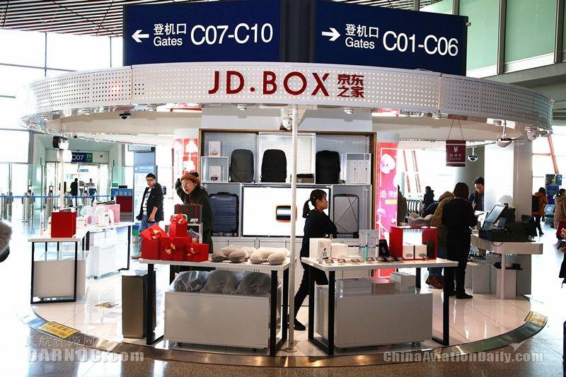 """JD·BOX京东之家""快闪店亮相首都机场"
