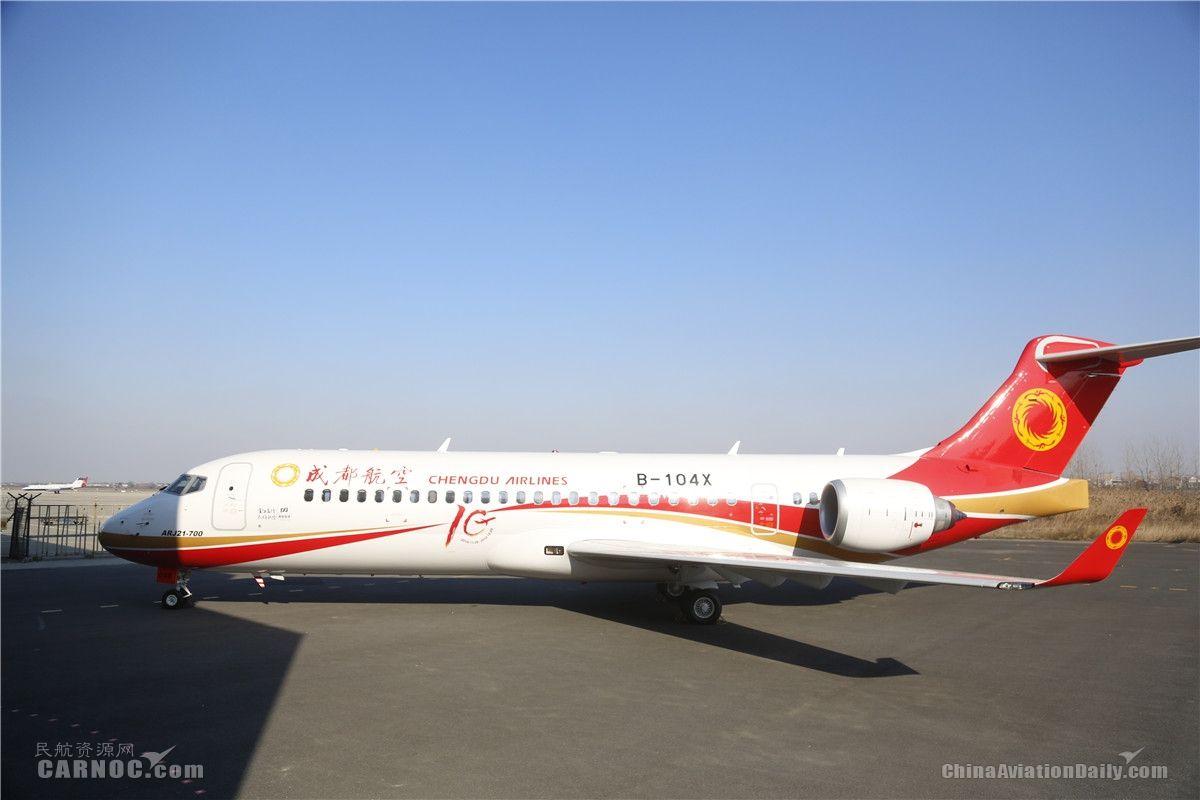 成都航空迎来第10架ARJ21客机