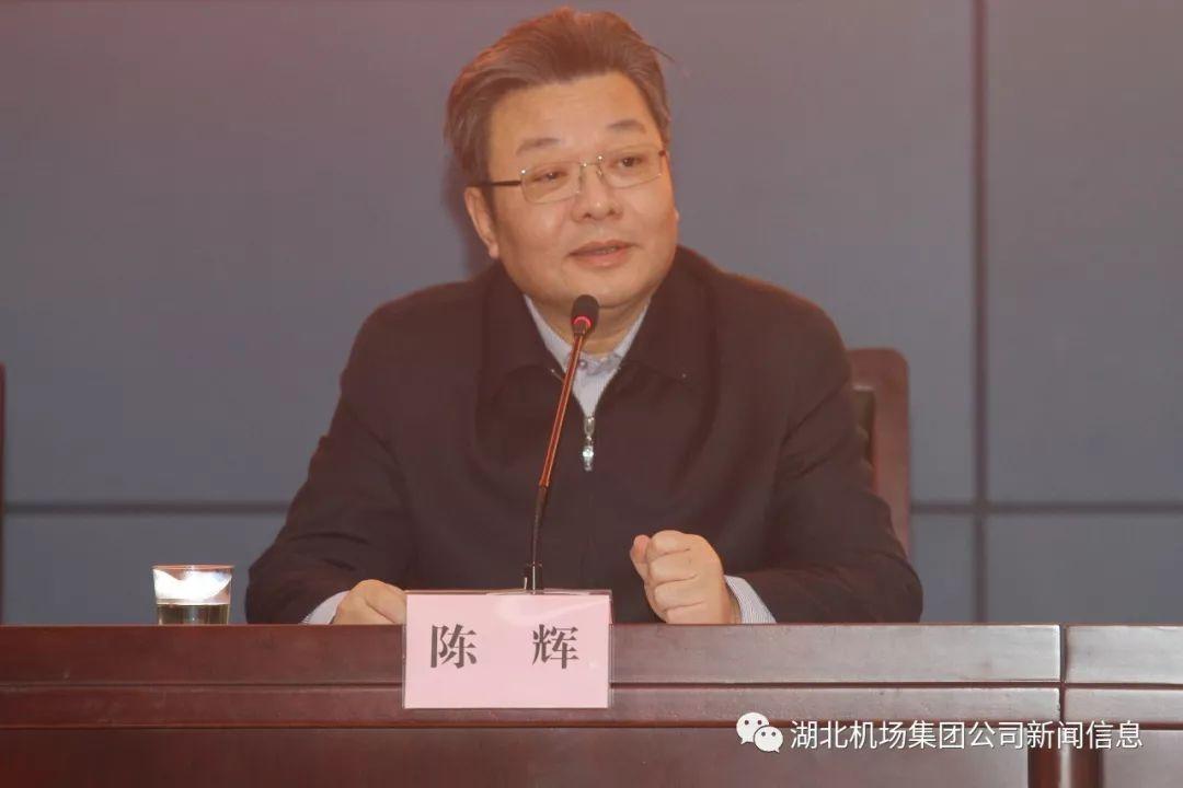 陈辉同志任湖北机场集团有限公司党委书记