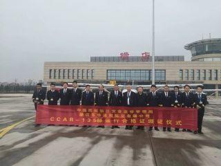 浙江東華通航獲頒CCAR-135部運行合格證