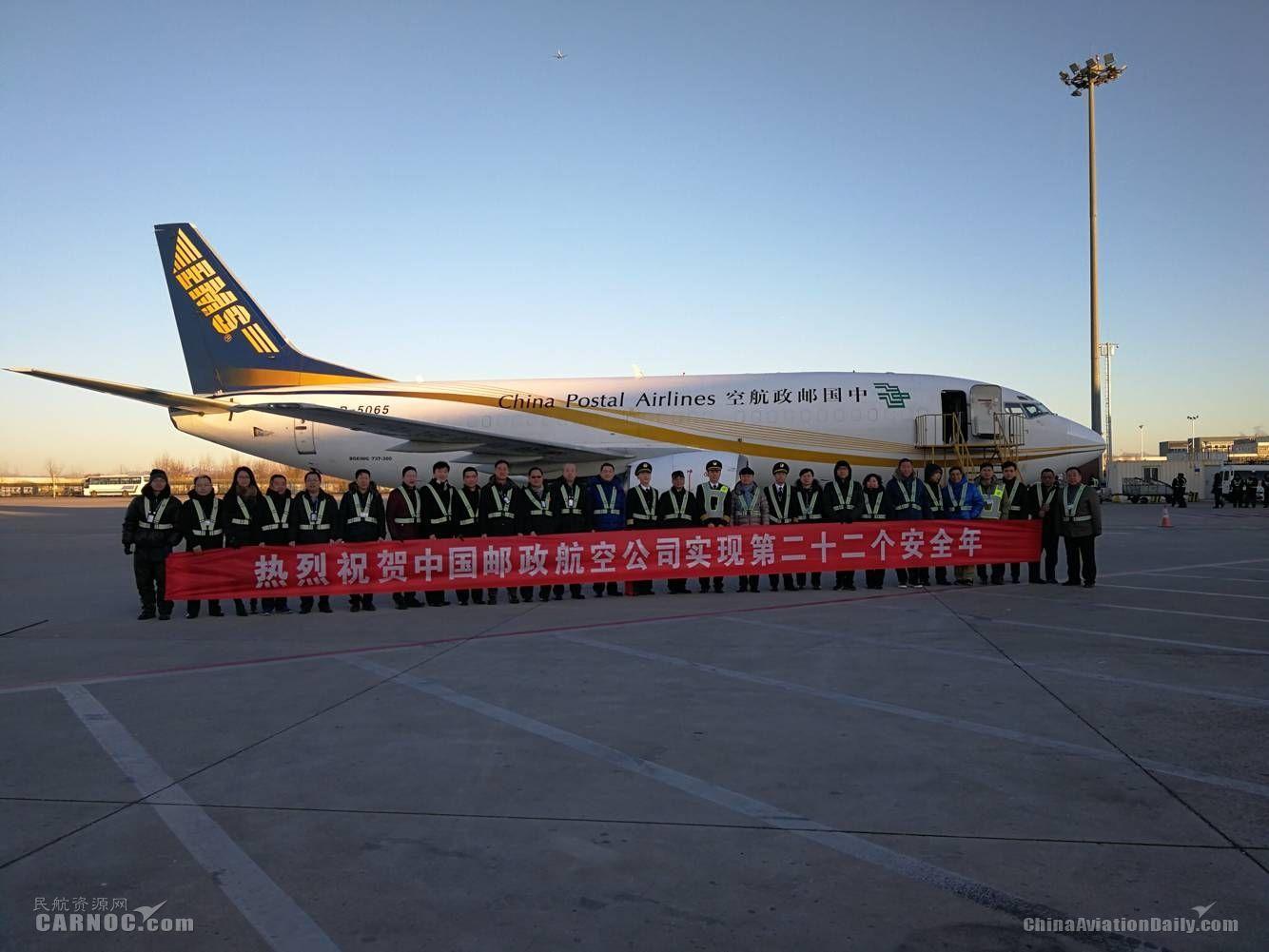 中国邮政航空公司实现第22个安全年