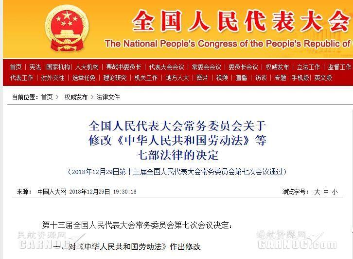 全国人大修改《中华人民共和国民用航空法》