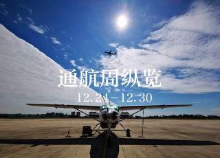 周縱覽:民航局發布多份文件 中國通航揭牌