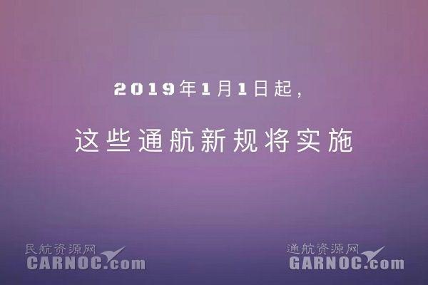 2019年1月1日起,这些通航新规将要实施!