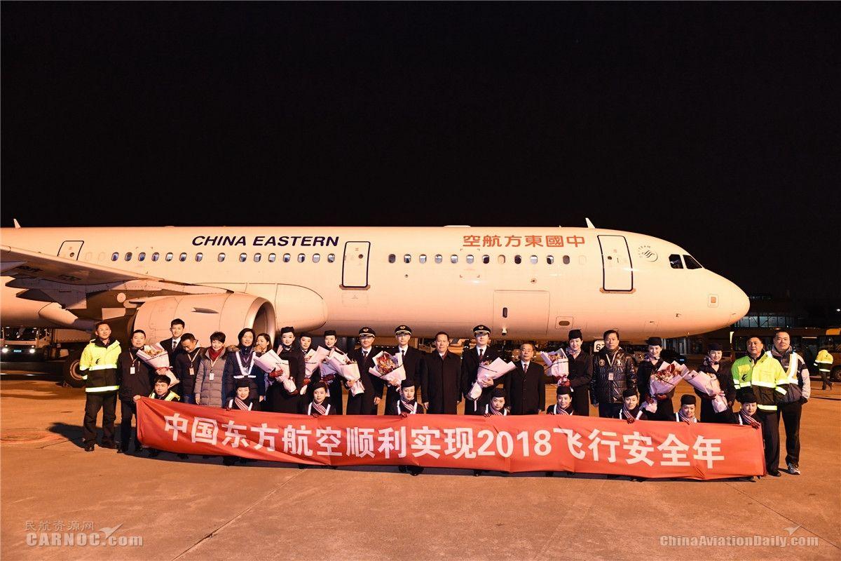 东航顺利实现2018航空安全年
