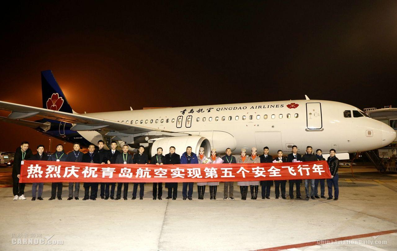 青岛航空顺利实现第五个安全年