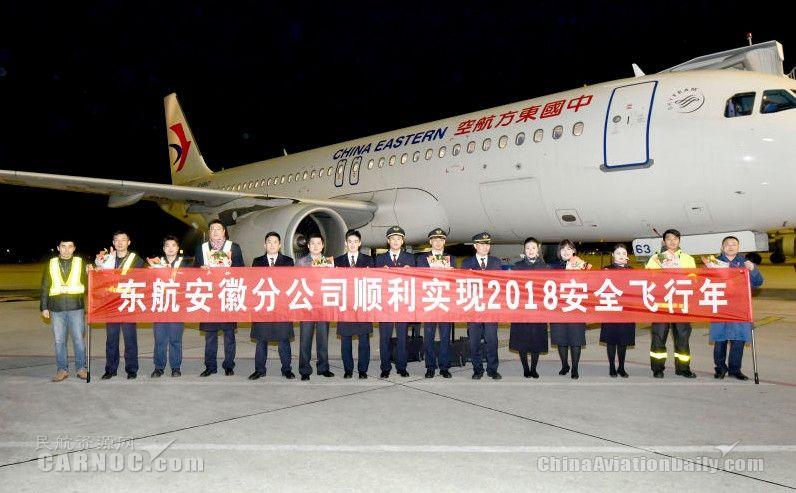 东航安徽分公司圆满实现2018安全飞行年