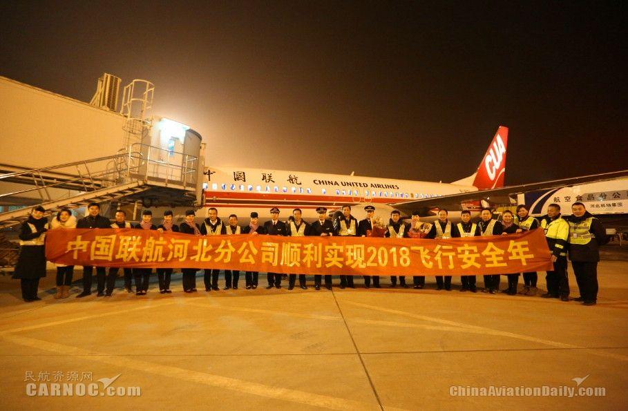 中国联航河北分公司顺利实现2018飞行安全年