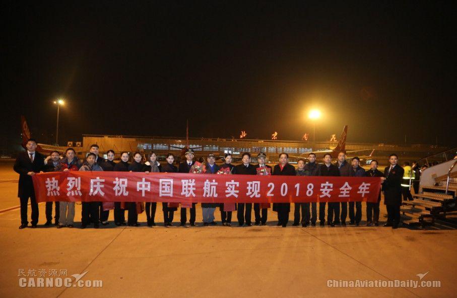 中国联航圆满实现2018安全年