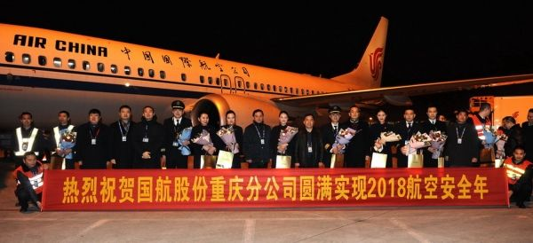 国航重庆三地慰问机组,实现2018航空安全年