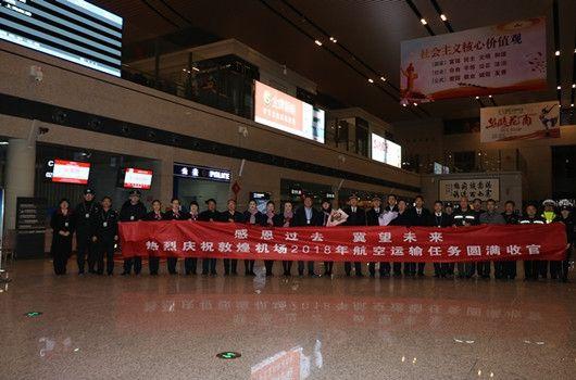辞旧迎新 敦煌机场年旅客吞吐量达到75万人次