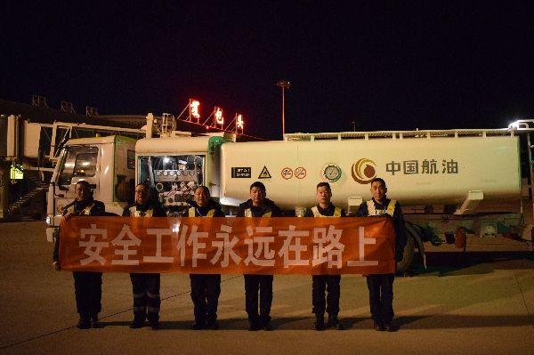 中国航油内蒙古实现2018年圆满收官