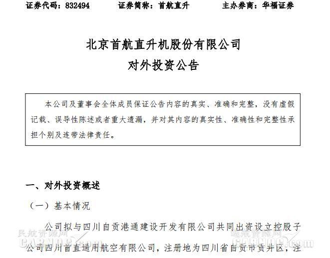 首航直升机拟出资4500万设立四川首直通航