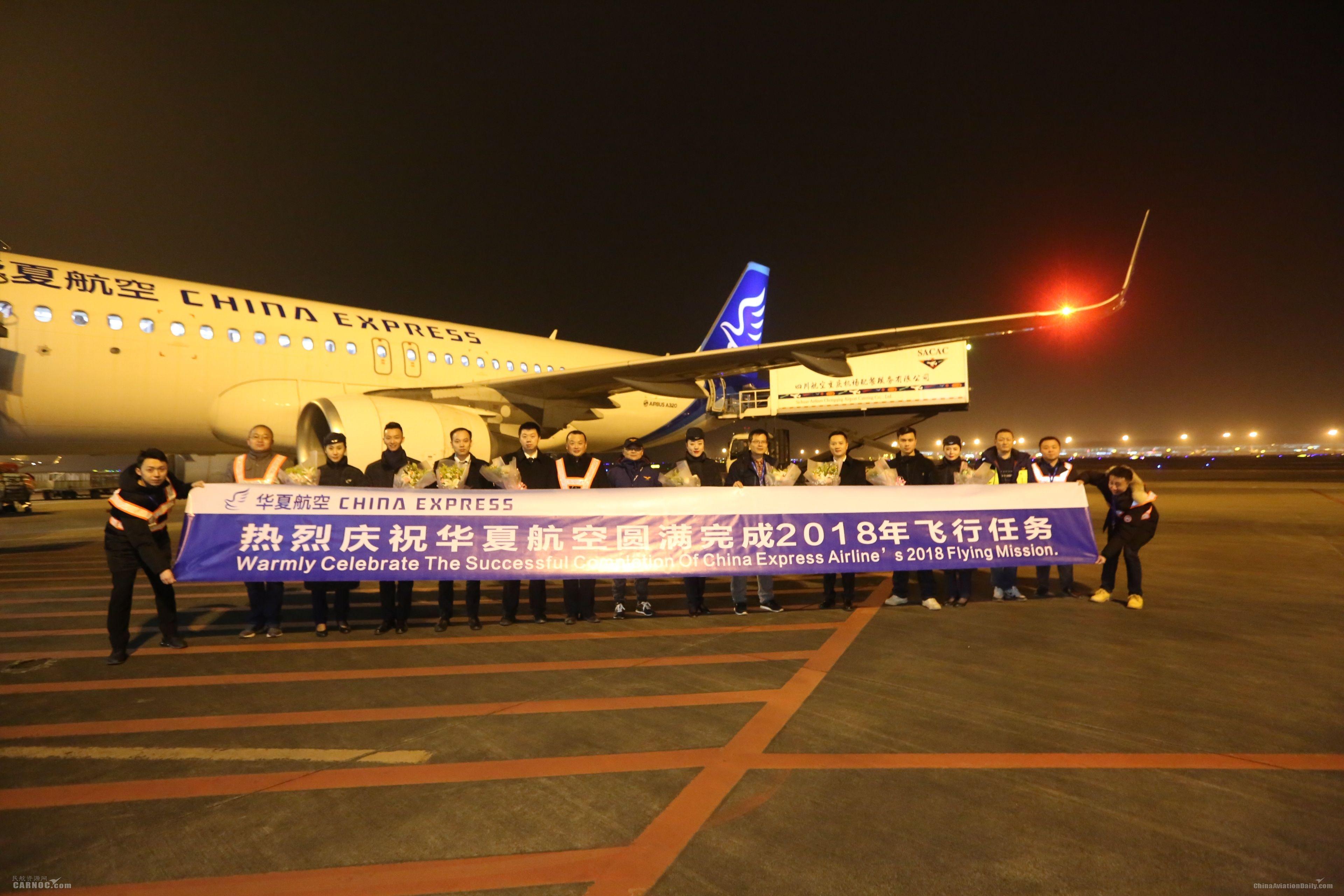 华夏航空完成2018年飞行任务