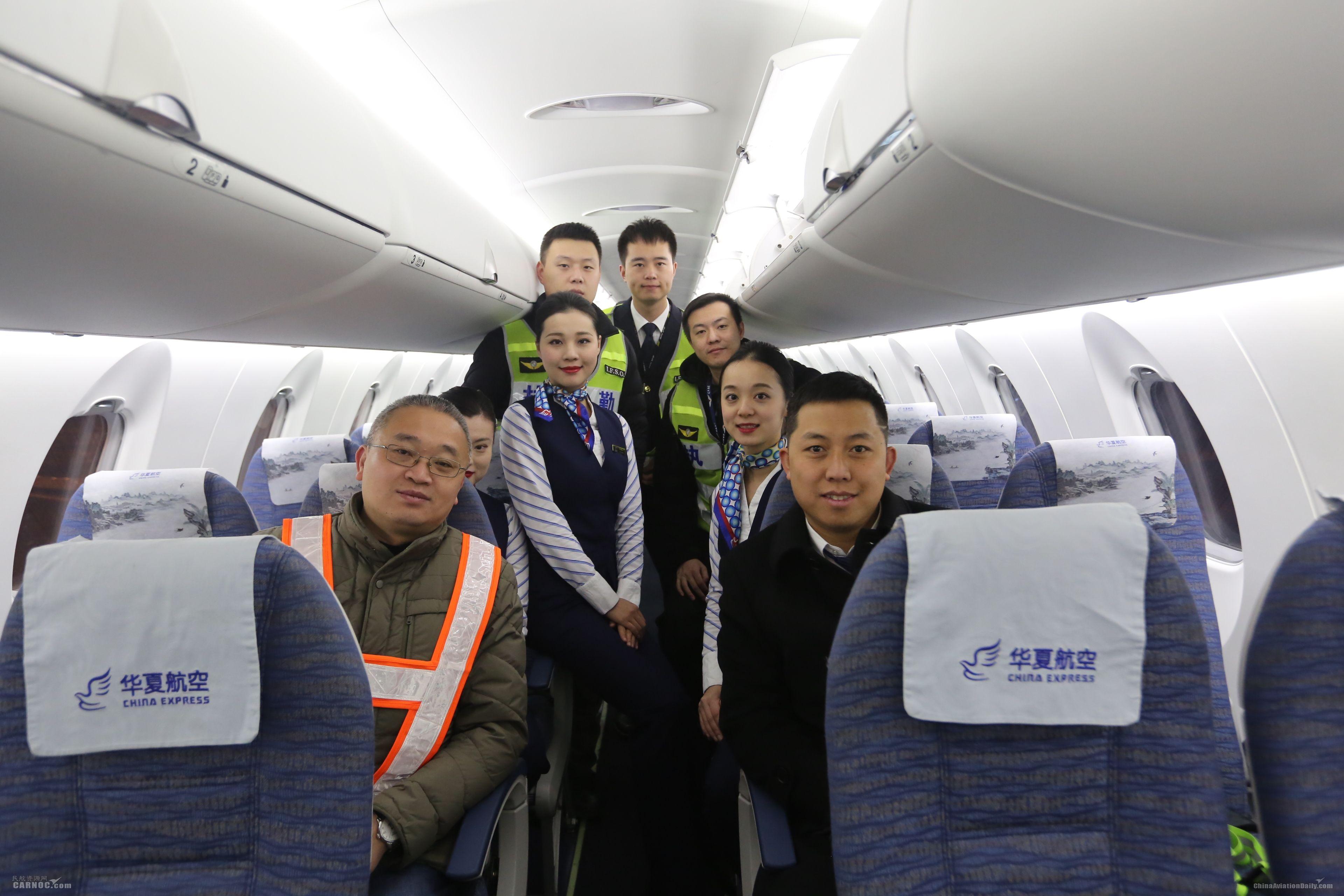 1月1日清晨,华夏航空副总裁李三生与G54317航班机组合影。华夏航空供图